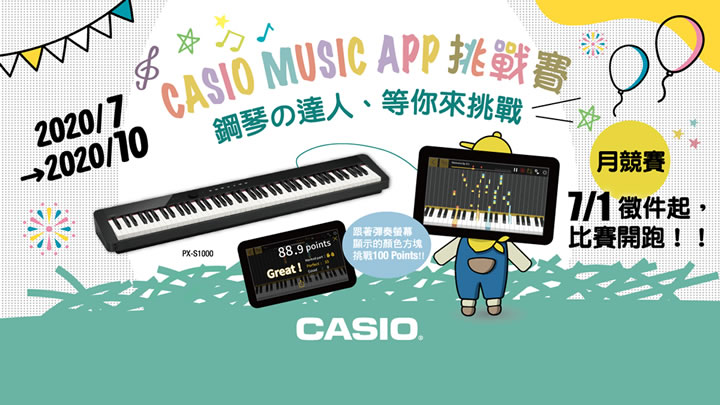 CASIO MUSIC APP 挑戰賽